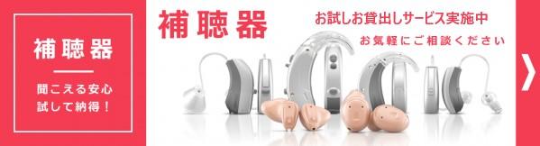 補聴器のことならメガネの石沢へ