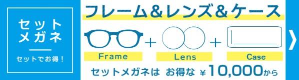 お得なセットメガネ