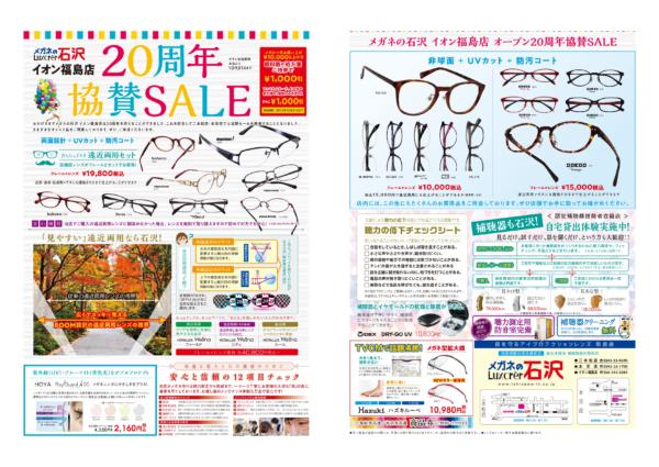 イオン福島店 20周年協賛SALE