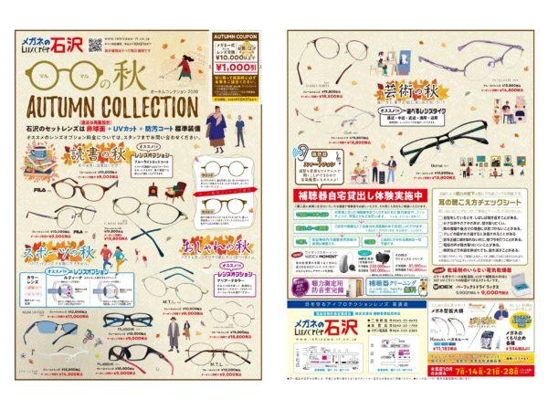 オータムコレクション2020開催!